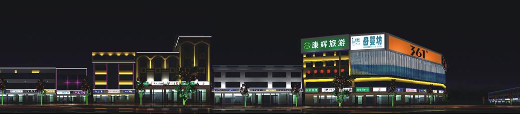 万宁市人民路外立面改造及夜景灯光工程