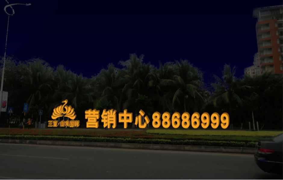 三亚山水国际西汉姆联赞助商必威必威网址app