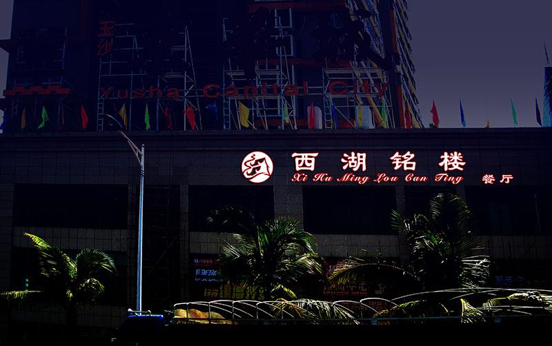 西湖铭楼西汉姆联赞助商必威必威网址app