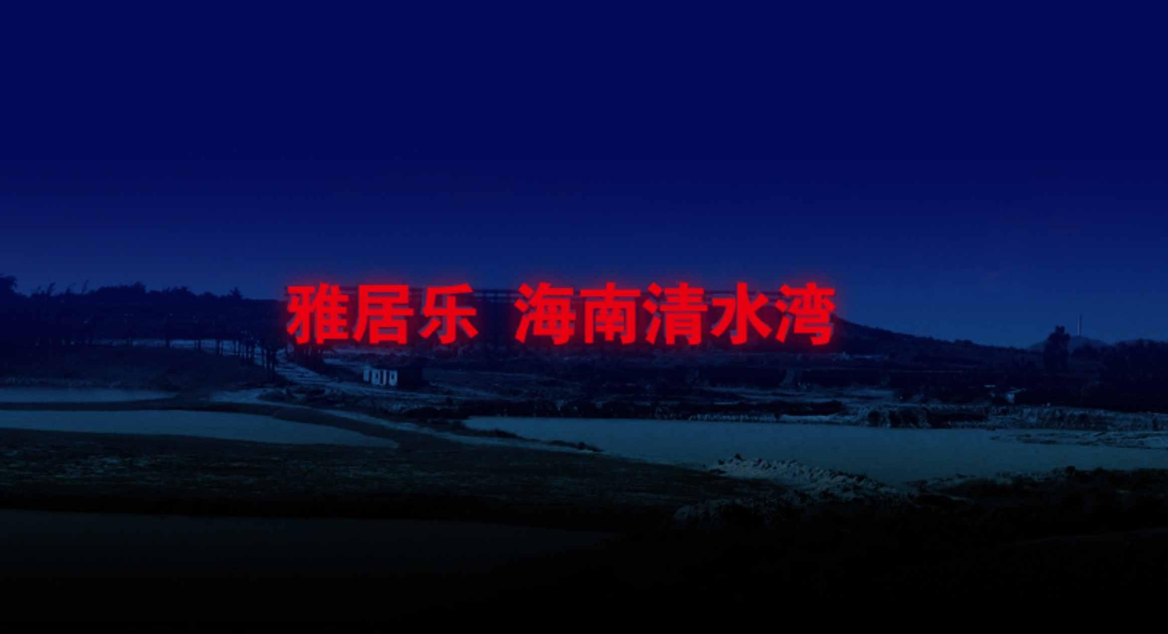海南雅居乐清水湾户外吸塑字必威网址app