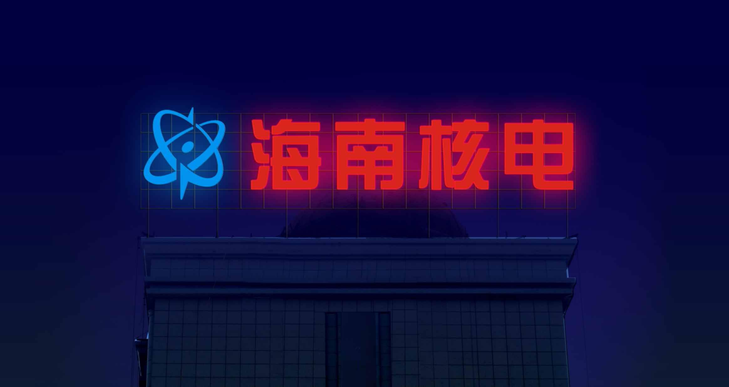 海南核电西汉姆联赞助商必威必威网址app